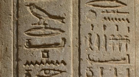 EGYPTE 111 - EDFOU - BAS RELIEF 60